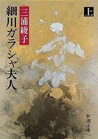 細川ガラシャ夫人〈上卷〉 (新潮文庫) (文庫)