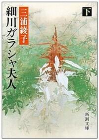 細川ガラシャ夫人〈下卷〉 (新潮文庫) (文庫)