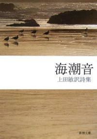 海潮音―上田敏譯詩集 (新潮文庫) (改版, 文庫)