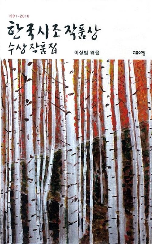 한국시조작품상 수상작품집