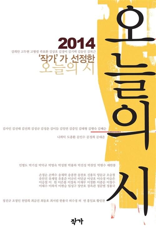 2014 작가가 선정한 오늘의 시