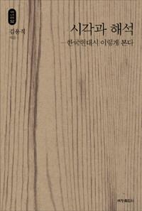 시각과 해석 : 한국현대시 이렇게 본다