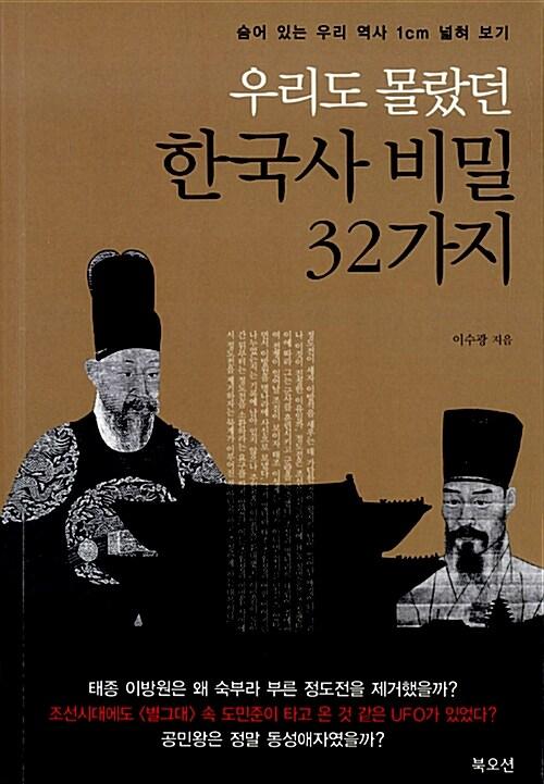 우리도 몰랐던 한국사 비밀 32가지