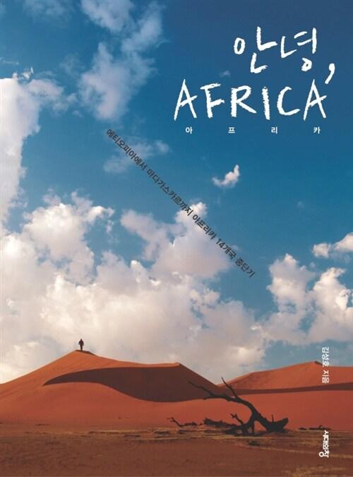 안녕, AFRICA