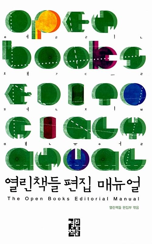열린책들 편집 매뉴얼 2014