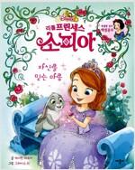 디즈니 리틀 프린세스 소피아 그림동화 3