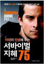 [중고] 야생이 인생에 주는 서바이벌 지혜 75