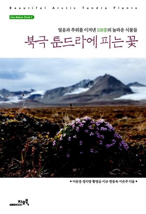 북극 툰드라에 피는 꽃