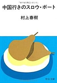 中國行きのスロウ·ボ-ト (中公文庫) (改版, 文庫)