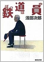 鐵道員(ぽっぽや) (集英社文庫) (文庫)