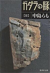 ガダラの豚〈2〉 (集英社文庫) (文庫)