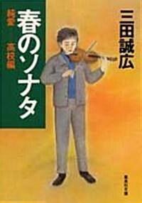 春のソナタ―純愛 高校編 (集英社文庫) (文庫)