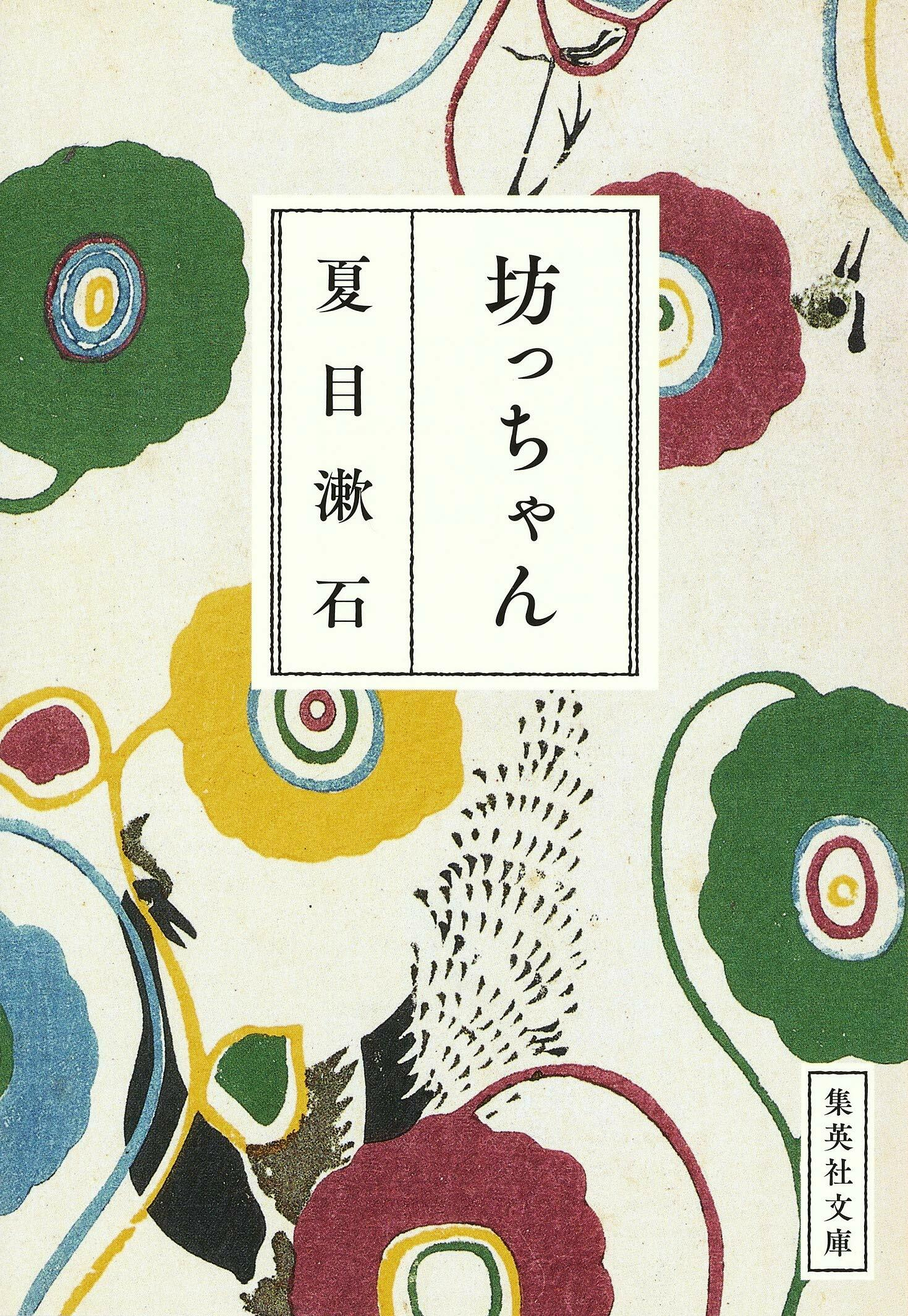 坊っちゃん (集英社文庫) (文庫)