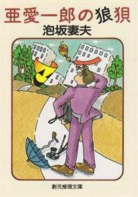 亞愛一郞の狼狽 (創元推理文庫) (文庫)
