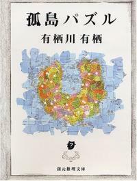 孤島パズル (創元推理文庫―現代日本推理小說叢書) (文庫)