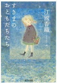 すきまのおともだちたち (集英社文庫) (文庫)
