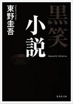 黑笑小說 (集英社文庫) (文庫)