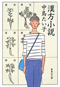 漢方小說 (集英社文庫 な 45-1) (文庫)