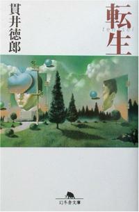 轉生 (幻冬舍文庫) (文庫)