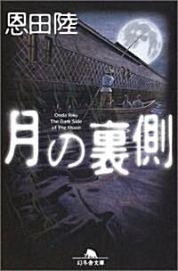 月の裏側 (幻冬舍文庫) (文庫)