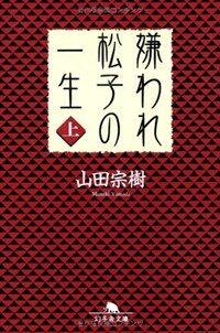 嫌われ松子の一生 (上) (幻冬舍文庫) (文庫)