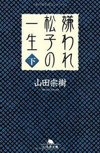 嫌われ松子の一生 (下) (幻冬舍文庫) (文庫)