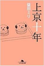 上京十年 (幻冬舍文庫) (文庫)