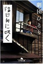 陰日向に笑く (幻冬舍文庫) (文庫)