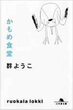 かもめ食堂  (文庫)