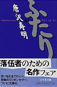 ふたり (幻冬舍文庫) (文庫)