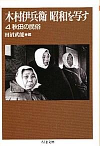 木村伊兵衛 昭和を寫す〈4〉秋田の民俗 (ちくま文庫) (文庫)