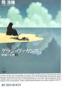 グラン·ヴァカンス―廢園の天使〈1〉 (ハヤカワ文庫JA) (文庫)