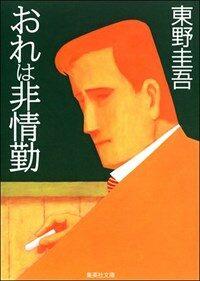 おれは非情勤 (集英社文庫) (文庫)