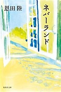 ネバ-ランド (集英社文庫) (文庫)