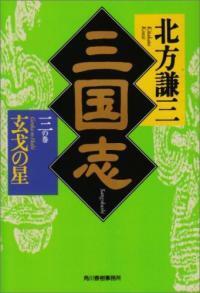 三國志〈3の卷〉玄戈の星 (ハルキ文庫―時代小說文庫) (文庫)