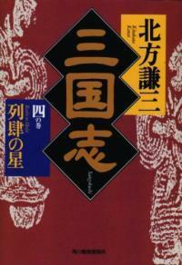 三國志〈4の卷〉列肆の星 (ハルキ文庫―時代小說文庫) (文庫)