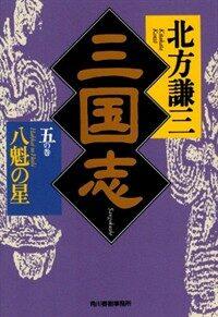 三國志 (5の卷) (ハルキ文庫―時代小說文庫) (文庫)
