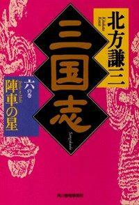 三國志 (6の卷) (ハルキ文庫―時代小說文庫) (文庫)