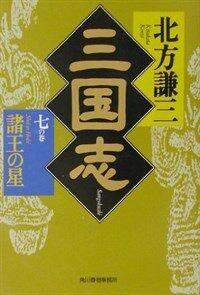 三國志〈7の卷〉諸王の星 (ハルキ文庫―時代小說文庫) (文庫)