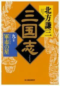 三國志〈9の卷〉軍市の星 (ハルキ文庫―時代小說文庫) (文庫)