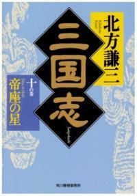 三國志〈10の卷〉帝座の星 (ハルキ文庫―時代小說文庫) (文庫)