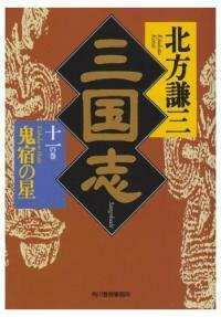 三國志〈11の卷〉鬼宿の星 (ハルキ文庫―時代小說文庫) (文庫)