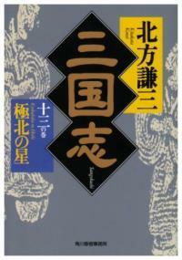 三國志〈13の卷〉極北の星 (ハルキ文庫―時代小說文庫) (文庫)