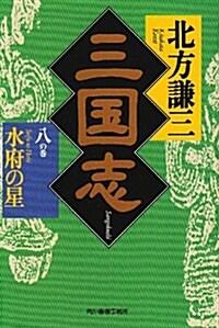 三國志 (8の卷) (ハルキ文庫―時代小說文庫) (文庫)