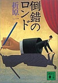 倒錯のロンド (講談社文庫) (文庫)