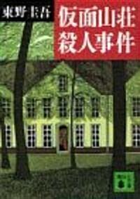 假面山莊殺人事件 (講談社文庫) (文庫)