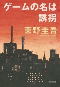 ゲ-ムの名は誘拐 (光文社文庫) (文庫)