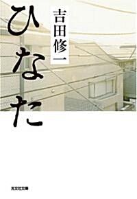 ひなた (光文社文庫) (文庫)