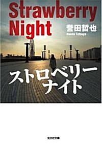 ストロベリ-ナイト (光文社文庫) (文庫)