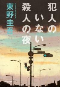 犯人のいない殺人の夜 (光文社文庫) (文庫)